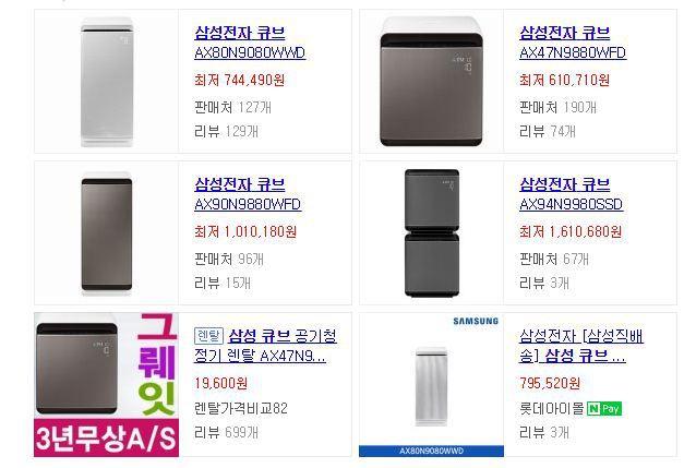 삼성 공기청정기 큐브 가격