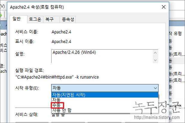윈도우10 아파치 Apache 웹 서버 서비스에 등록해서 사용하는 방법