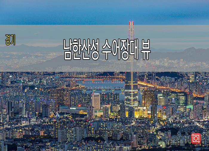 남한산성 수어장대 뷰