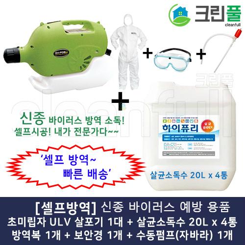 [기획특가] 방역용품 살균소독수 하이퓨리 20L+휴대용 초미립자 살균제 살포기 포그30