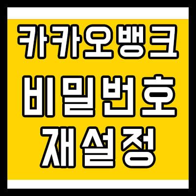 카카오뱅크 비밀번호 오류
