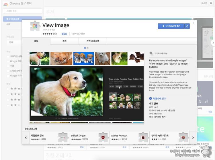 구글, 이미지, 검색, 이미지보기, 버튼, view image, 크롬, 확장, 되돌리기