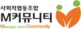 사회적협동조합 엠커뮤니티_logo
