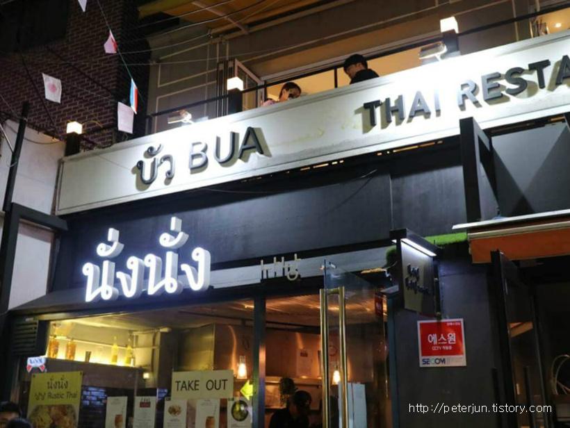 태국 레스토랑 부아