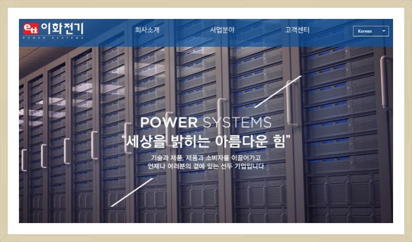 이화전기 - 대북주, 이런 기업은 위험합니다.