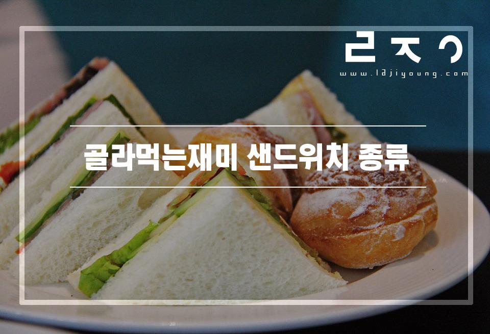 샌드위치 종류