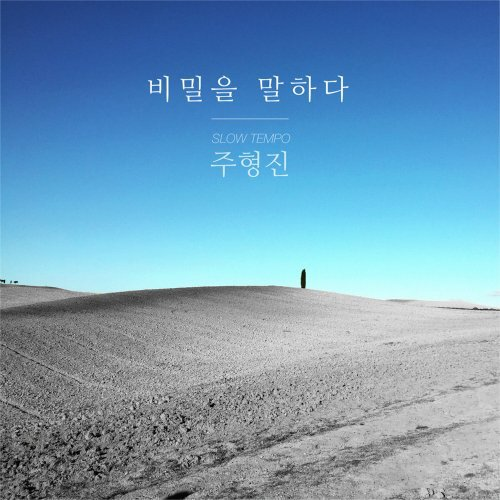 Joo Hyung-Jin – Telling A Secret Lyrics [English, Romanization]