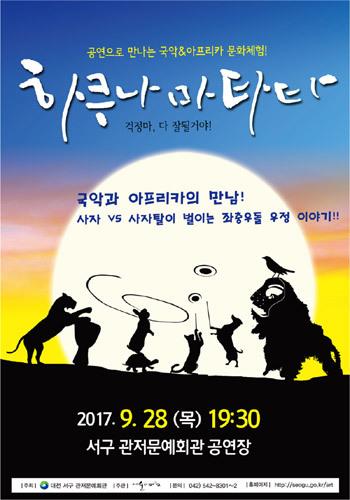 대전서구 관저문예회관 공연 – 하쿠나마타타
