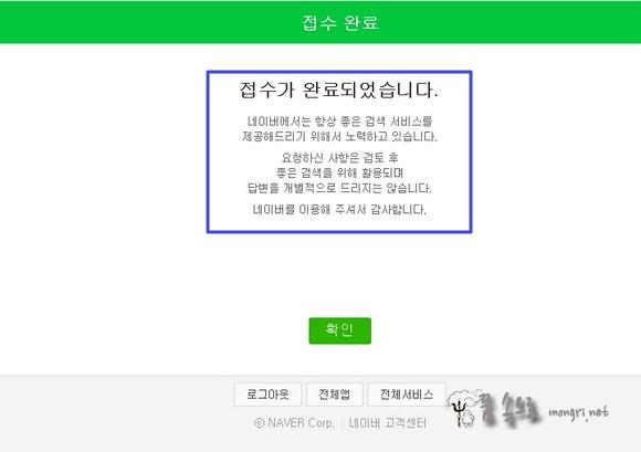 네이버 모바일 원본반영 요청 접수 완료