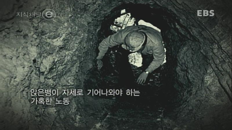 사진: 지식채널에 소개된 화면. 일본 노동자와의 차별 속에서 조선인들은 강제노역 또는 취업사기로 끌려 갔다.