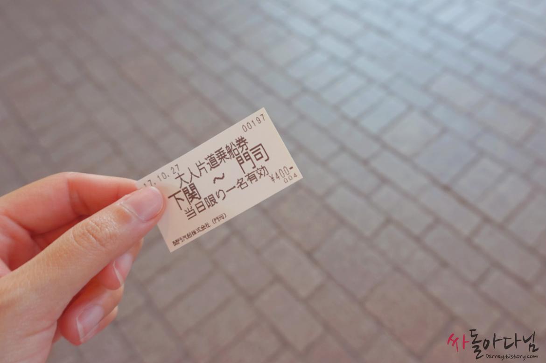 모지코에서 시모노세키로 향하는 페리 티켓