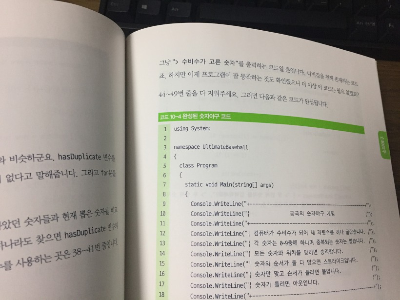 Hello Coding 개념부터 처음 배우는 프로그래밍 숫자야구