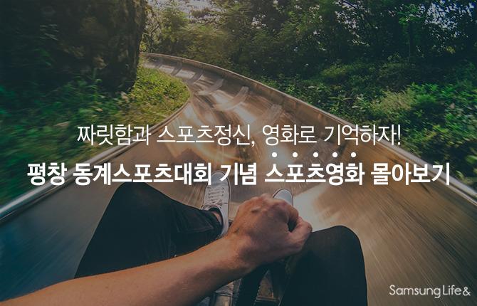 평창 동계스포츠대회 스포츠영화 몰아보기