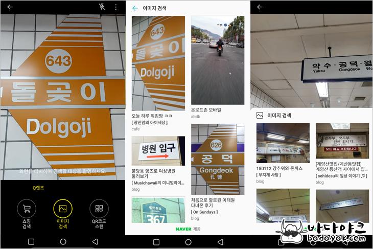 LG V30카메라에 LG V30s 씽큐 인공지능 카메라 업데이트