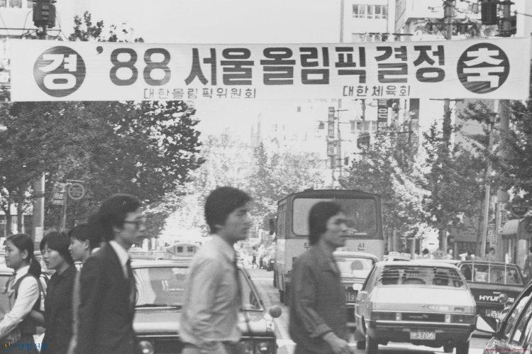 다시 보는 1988서울올림픽