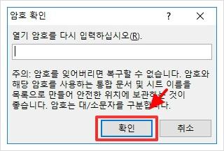 엑셀 암호설정