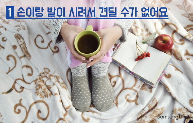 커피 손 양말 겨울 수족냉증