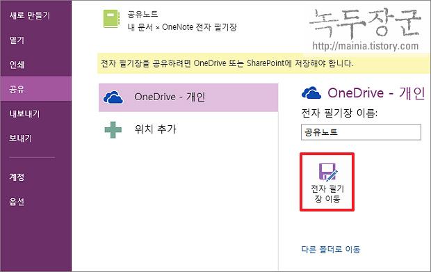 원노트 OneNote 전자 필기장 OneDrive 자료 올리고 공유하는 방법