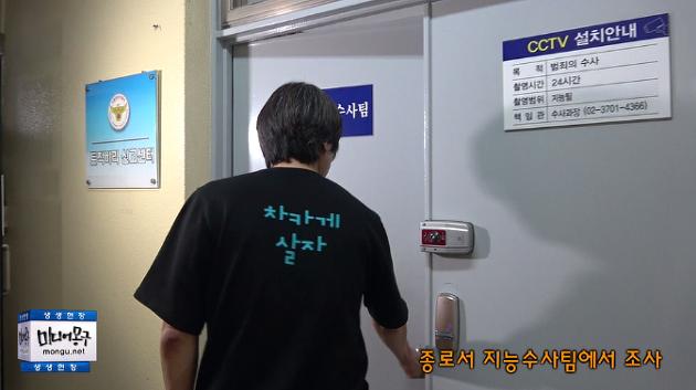 [영상] 경찰 조사 받다 열 받은 주진우 기자