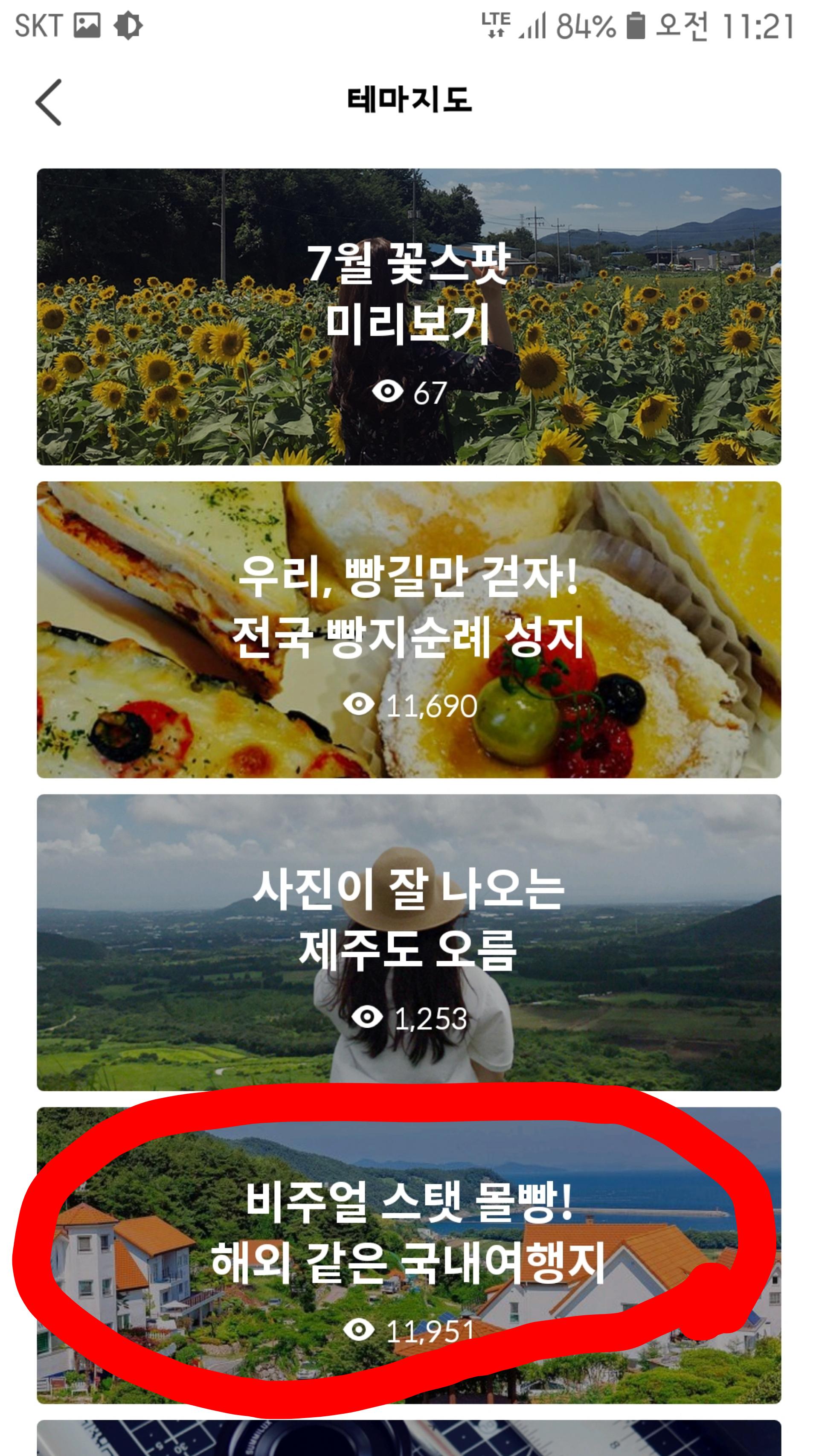 해외 같은 국내여행지-산토리니 까페-, 카카오맵에 사진이 인용되다