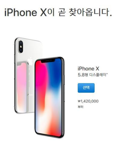 아이폰 X 국내 정가 가격 공개