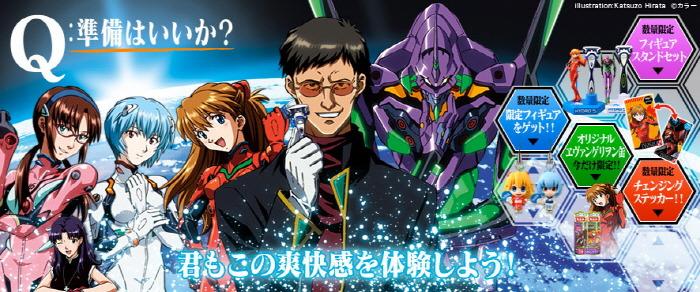 japan-schick-ad-evangelion