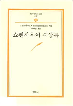 [인용 카드] 쇼펜하우어 수상록 / A. Schopenhauer