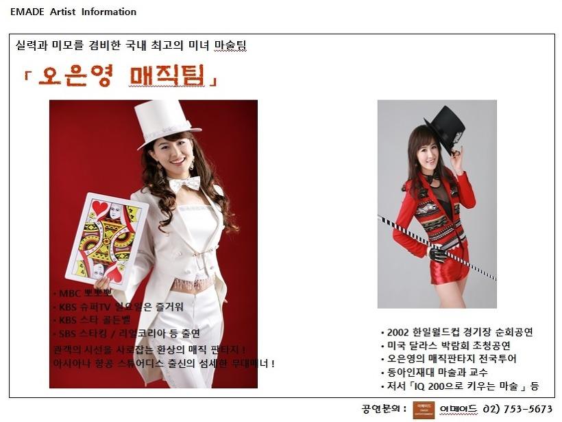 오은영 매직팀 ◆ 국내 최고 미녀 마술팀