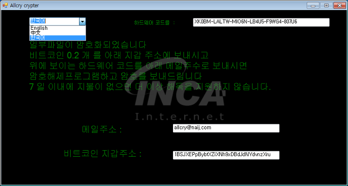 [그림 7] 암호화 관련 안내 프로그램