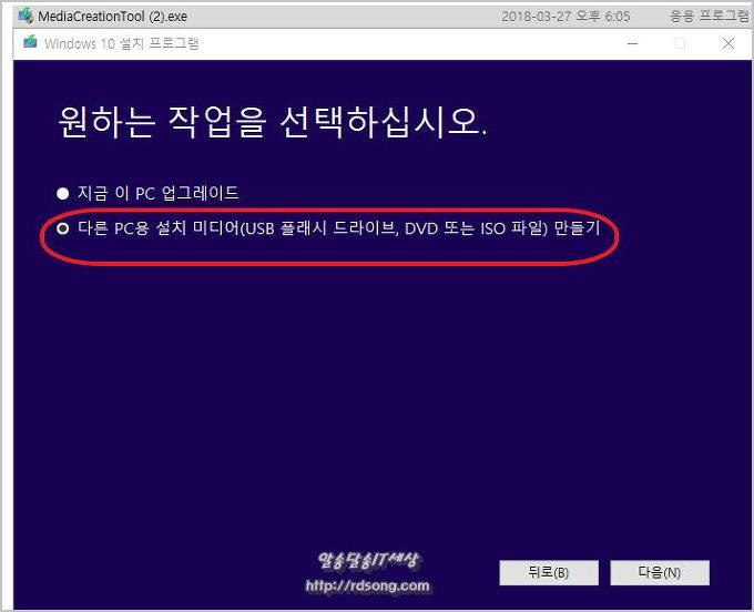 윈도우10 ISO 파일 다운로드