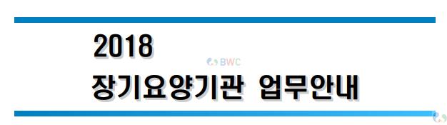 2018 장기요양기관 업무안내(가이드북+지침서+가이드라인+메뉴얼+매뉴얼)