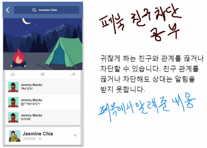 폐이스북 Facebook 친구 끊기 및 차단::OmnisLog