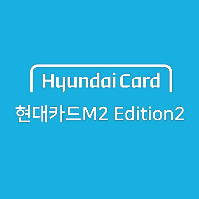 현대카드 M2 Edition2 플래티넘 서비스 혜택