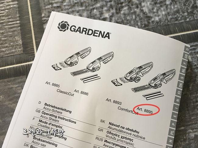 충전식 잔디깍는 기계(가데나 8895 comfortcut)2