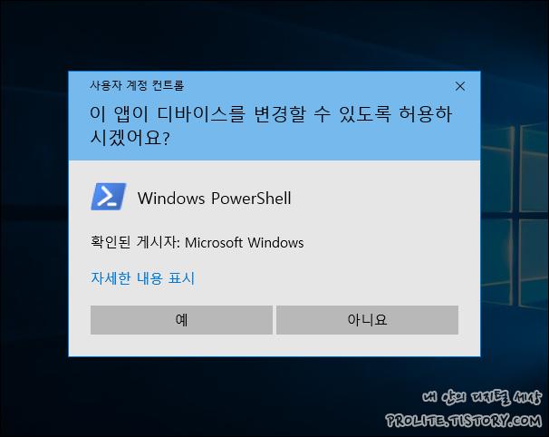 윈도우10 사용자 계정 컨트롤 UAC