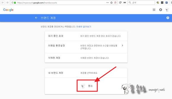 구글 브랜드 계정