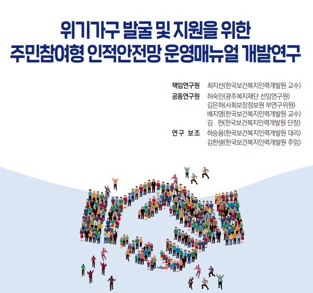 위기가구 발굴 및 지원을 위한 주민참여형 인적안전망 운영 매뉴얼 개발 연구