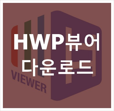 HWP 뷰어 다운로드