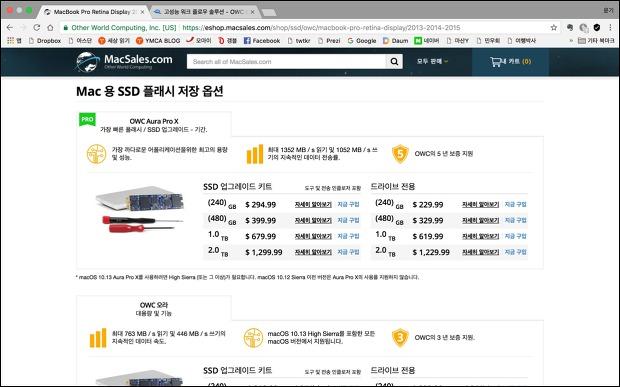 맥북 프로 레티나 SSD 업그레이드...노트북 1대 값