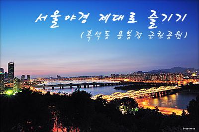 서울야경 제대로 즐기기 - 용봉정근린공원
