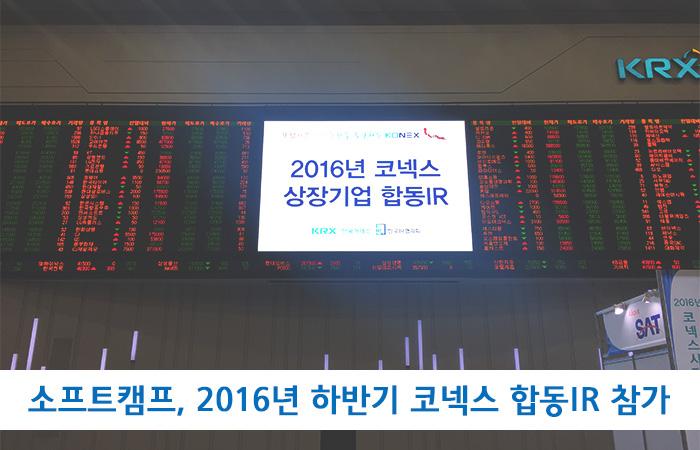 소프트캠프, 2016년 하반기 코넥스 상장기업 합동 IR 투자 설명회