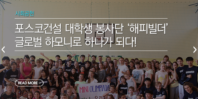 포스코건설 대학생 봉사단 해피빌더 '글로벌 하모니, 문화로 하나 되는 시간!'