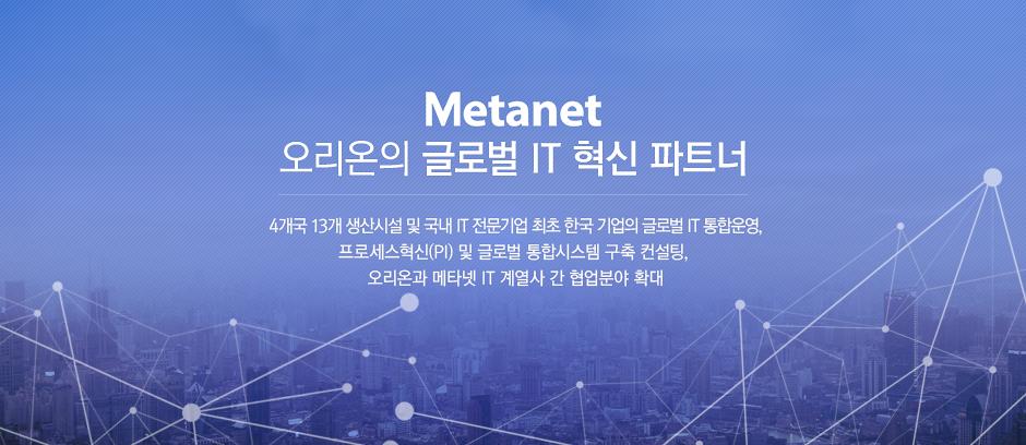 메타넷, 오리온의 글로벌 IT 혁신 파트너로 선..